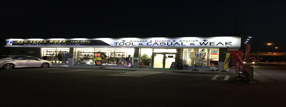 店舗夜1200